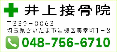 井上接骨院 住所・電話番号